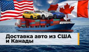 Как купить автомобиль из США под заказ и доставить его в Украину